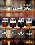 『世界のビール図鑑』
