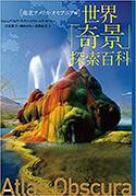 『世界「奇景」探索百科〔南北アメリカ・オセアニア編〕』