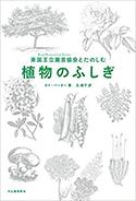 『英国王立園芸協会とたのしむ 植物のふしぎ』