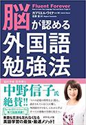 『脳が認める外国語勉強法』