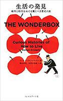 『生活の発見場所と時代をめぐる驚くべき歴史の旅』