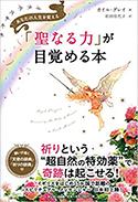 『「聖なる力」が目覚める本』
