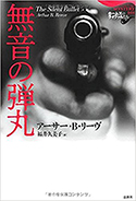 『無音の弾丸』