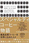 『スペシャルティコーヒー物語――最高品質コーヒーを世界に広めた人々』