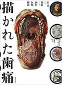 『描かれた歯痛:白と黒、および神経からなる歯科医療挿画』