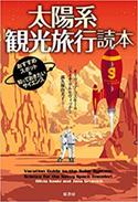 『太陽系観光旅行読本:おすすめスポット&知っておきたいサイエンス』