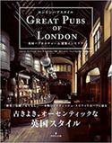 『ロンドンパブスタイル英国パブカルチャー&建築インテリア』