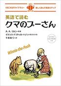 『英語で読むクマのプーさん』