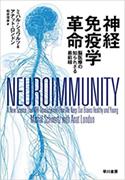 『神経免疫学革命』