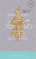『ジェーン・スティールの告白』