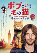 『ボブという名の猫幸せのハイタッチ』