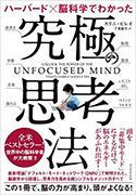 『ハーバード×脳科学でわかった究極の思考法』