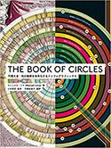 『THEBOOKOFCIRCLES-円環大全:知の輪郭を体系化するインフォグラフィックス』