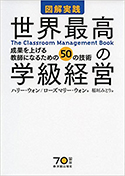 『図解実践世界最高の学級経営TheClassroomManagementBook』