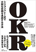『OKRシリコンバレー式で大胆な目標を達成する方法』