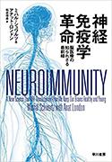 『神経免疫学革命:脳医療の知られざる最前線』