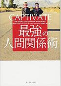 『CAPTIVATE最強の人間関係術』