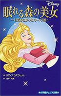『眠れる森の美女~目覚めなかったオーロラ姫~』
