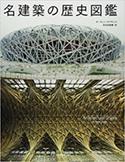 『名建築の歴史図鑑』