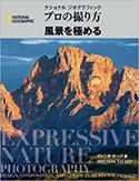 『風景を極める――ナショナルジオグラフィックプロの撮り方』