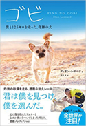 『ゴビ 僕と125キロを走った、奇跡の犬』