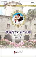 『修道院から来た花嫁』