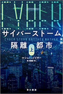 『サイバーストーム―隔離都市―(上巻)』