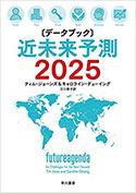 『〔データブック〕近未来予測2025』
