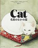 『名画のなかの猫』