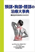 『頸部・胸部・腰部の治療大事典 療法士のためのヒントとコツ』
