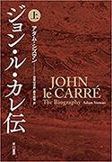 『ジョン・ル・カレ伝(上)』