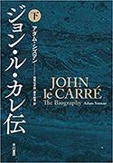『ジョン・ル・カレ伝(下)』