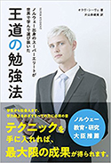 『ノルウェー出身のスーパーエリートが世界で学んで選び抜いた王道の勉強法』