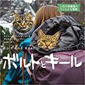 『ボルトとキール2匹の保護猫のワイルドな冒険』