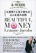 『BeautifulMoney4週間で人生が変わる心とお金の法則』