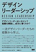 『デザインリーダーシップ――デザインリーダーはいかにして組織を構築し、成功に導くのか?』