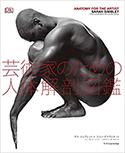 『芸術家のための人体解剖図鑑』