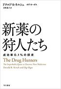 『新薬の狩人たち──成功率0.1%の探求』