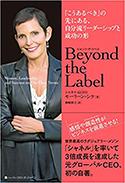 『BeyondtheLabel「こうあるべき」の先にある、自分流リーダーシップと成功の形』