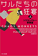 『サルたちの狂宴上――シリコンバレー修業篇』