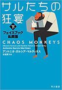 『サルたちの狂宴下──フェイスブック乱闘篇』