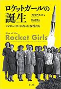 『ロケットガールの誕生:コンピューターになった女性たち』