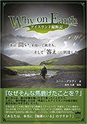 『WhyonEarth アイスランド縦断記 彼は「問い」を抱いて旅立ち、そして「答え」に到達した』