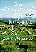 『羊飼いの暮らし イギリス湖水地方の四季』