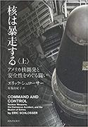 『核は暴走する アメリカ核開発と安全性をめぐる闘い(上)』