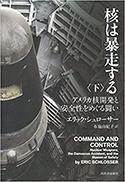 『核は暴走する アメリカ核開発と安全性をめぐる闘い(下)』
