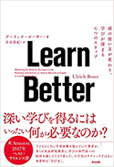 「LearnBetter――頭の使い方が変わり、学びが深まる6つのステップ』