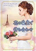 『花の巴里で待ち合わせ』