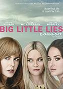 『ビッグ・リトル・ライズ <シーズン1>DVDコンプリート・ボックス』