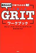 『17歳でもわかるGRITワークブック』